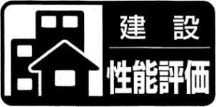 kenchiku_seinohyoka