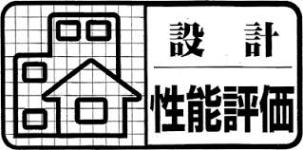 sekkei_seinohyoka
